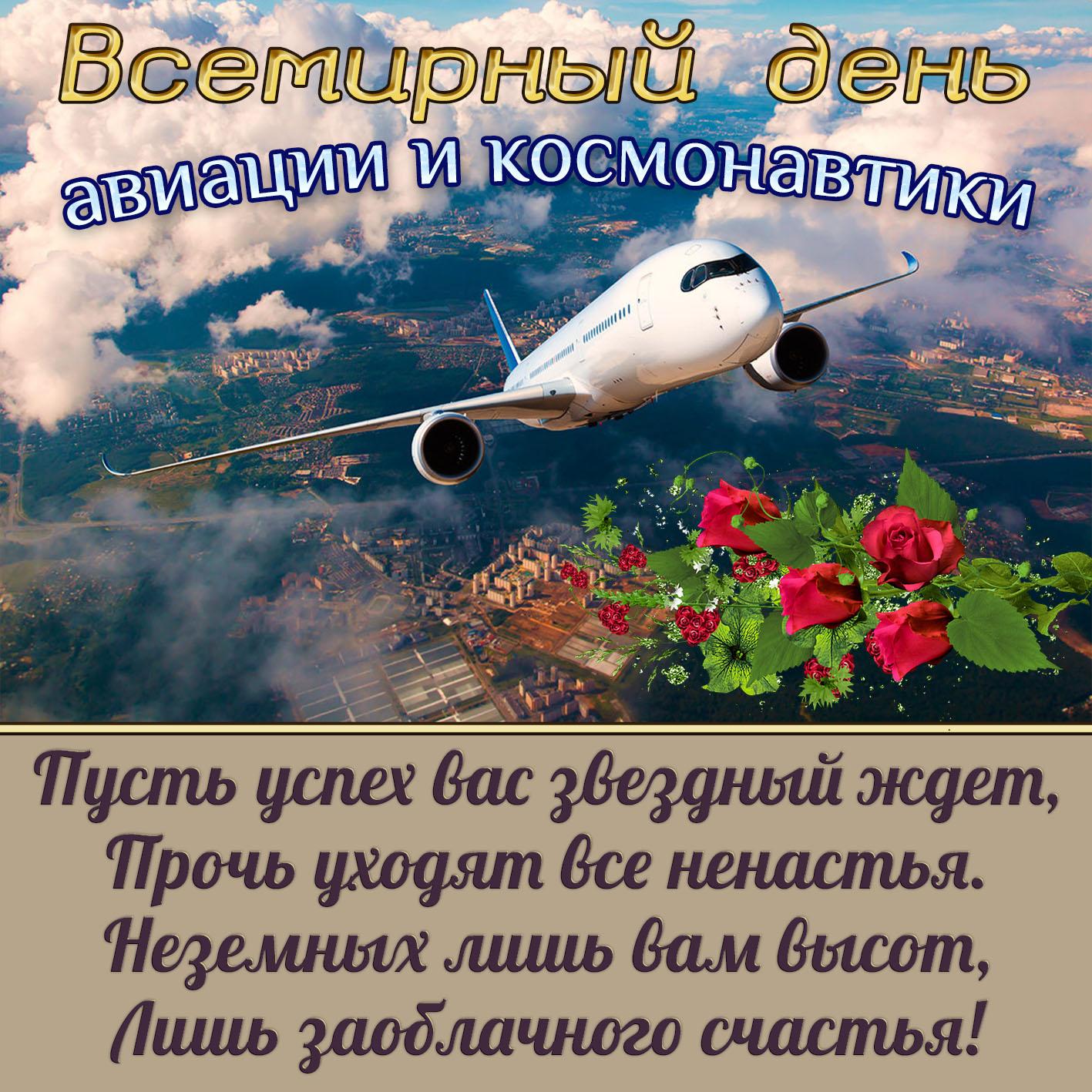 Картинка с самолётом на День авиации