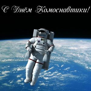 Космонавт в скафандре в открытом космосе