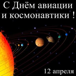 Открытка с планетами на 12 апреля