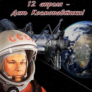 Космический корабль и Юрий Гагарин