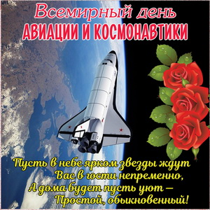 Открытка с розами на День космонавтики