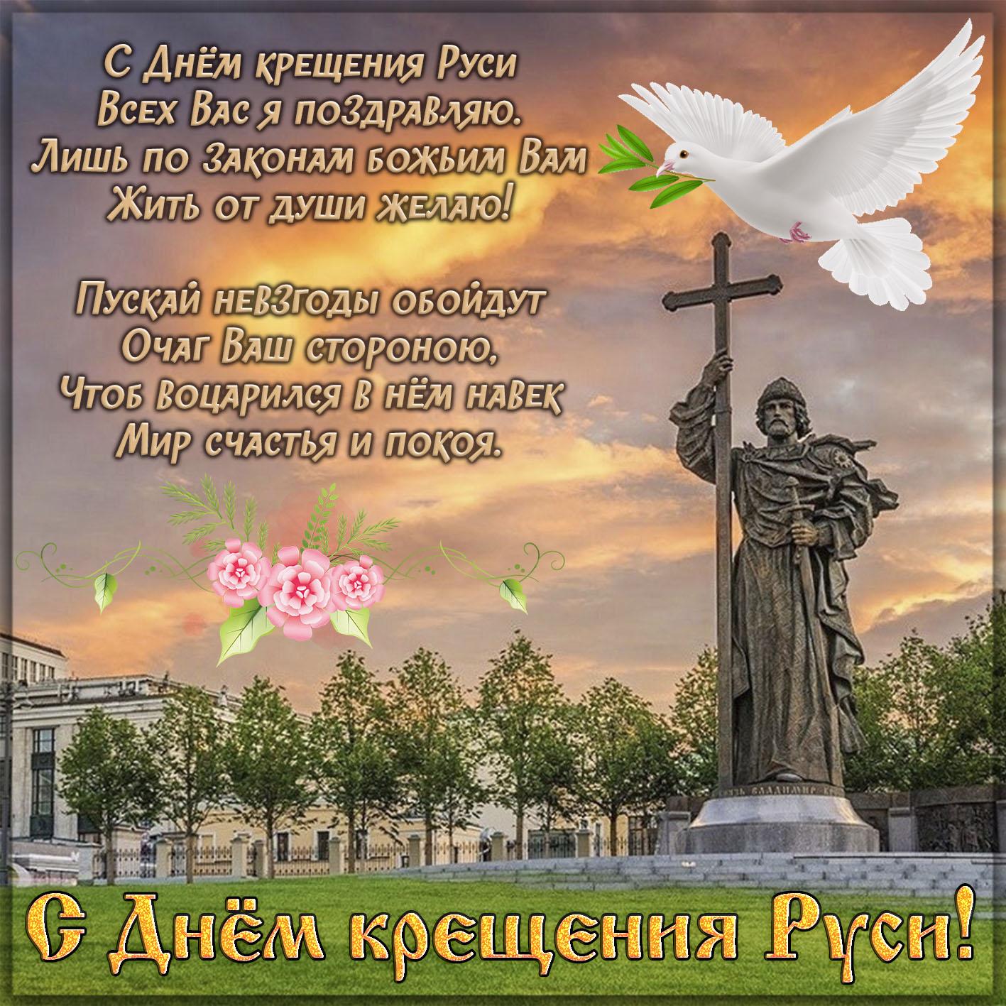 Открытка - памятник князю Владимиру к Дню крещения Руси