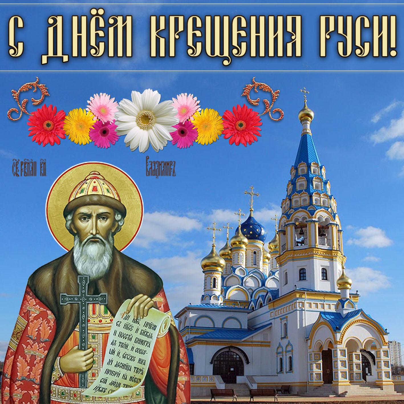 Открытка день крещения святой руси, открытки прощенным воскресеньем