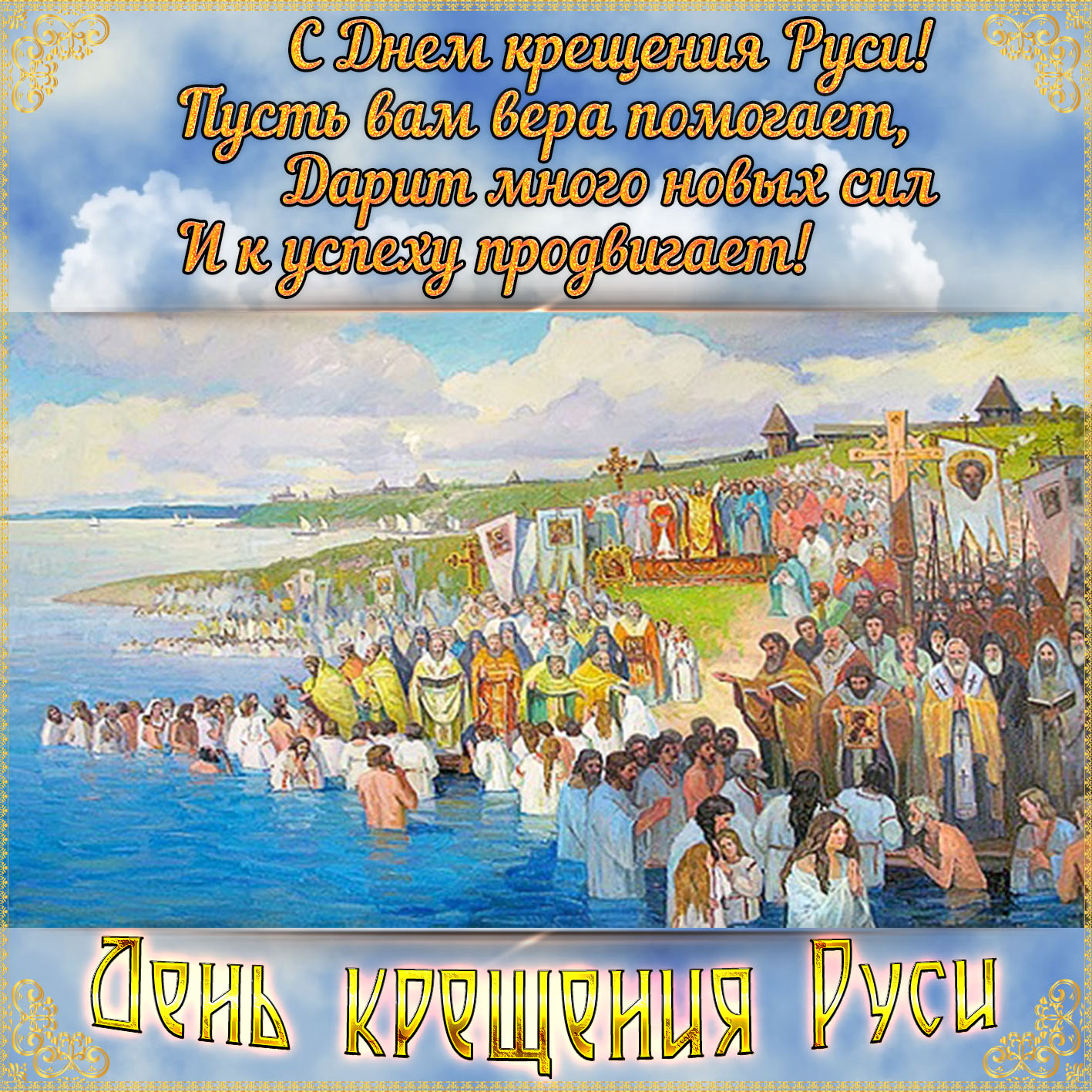 Картинки к крещению руси 28 июля