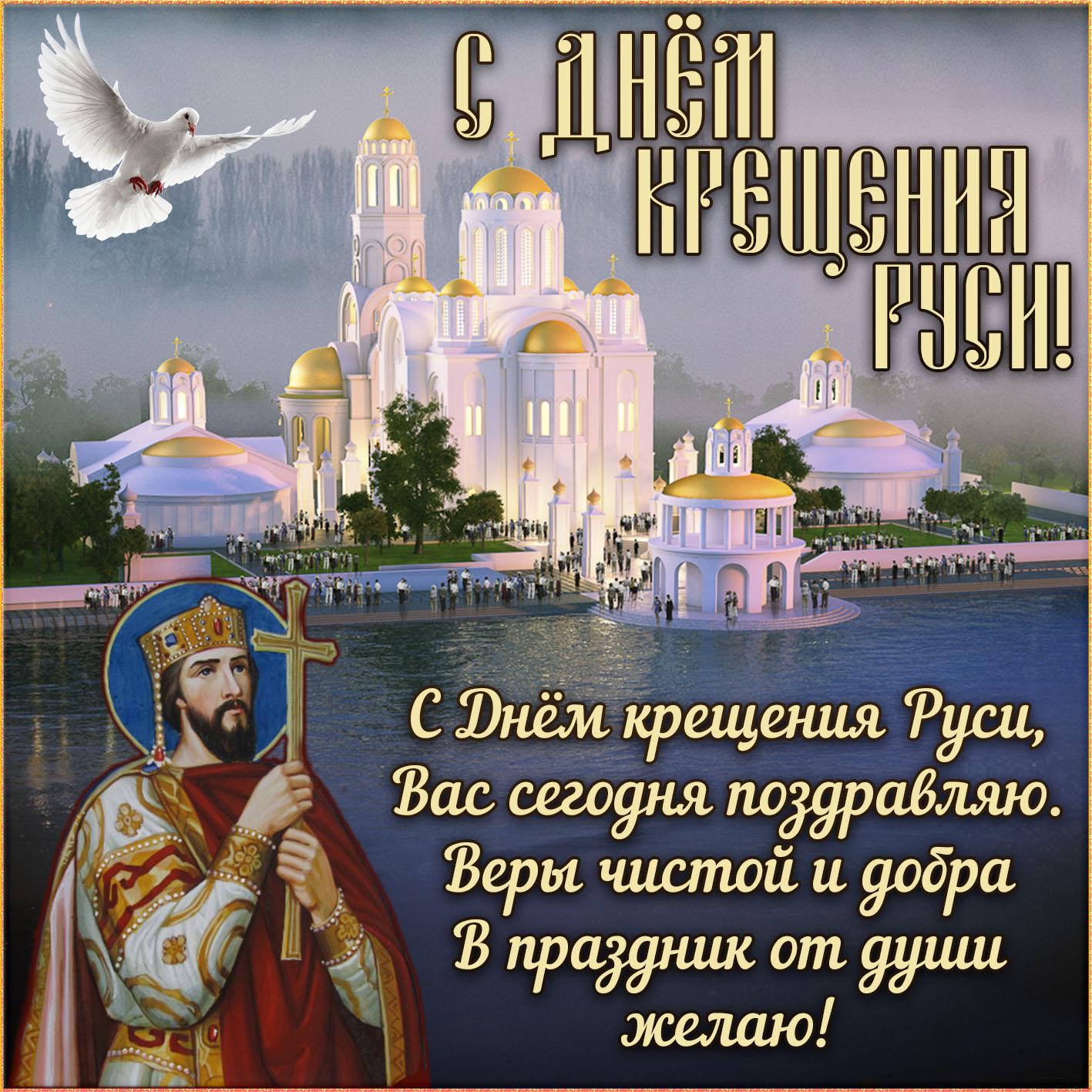 Поздравление, картинки с праздником князя владимира