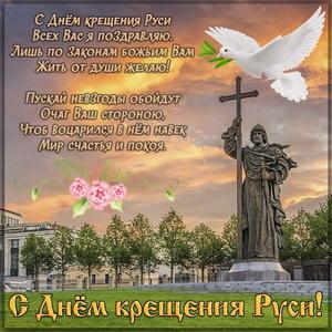 Памятник князю Владимиру к Дню крещения Руси