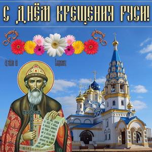 Картинка с храмом на День крещения Руси