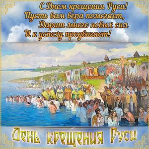 Открытка на День крещения Руси с пожеланием