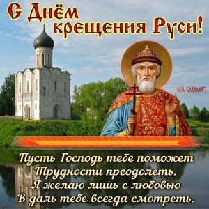 Картинка с князем Владимиром на фоне храма