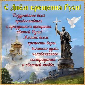 Открытка к Дню крещения Руси с памятником