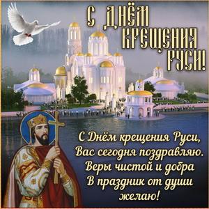 Храм у воды и князь Владимир крестит Русь