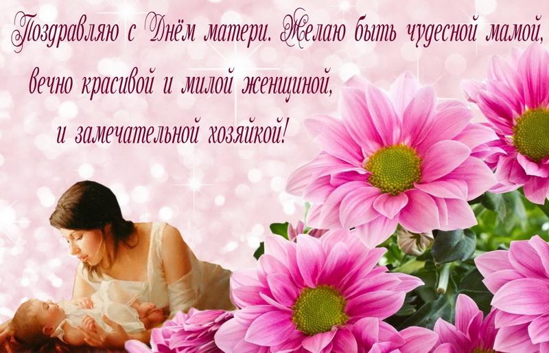 Открытка - цветы и поздравление на День матери