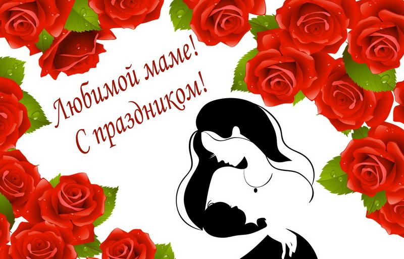 Силуэт мамы с ребенком в розах