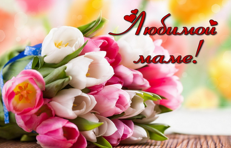 Букет тюльпанов для любимой мамы