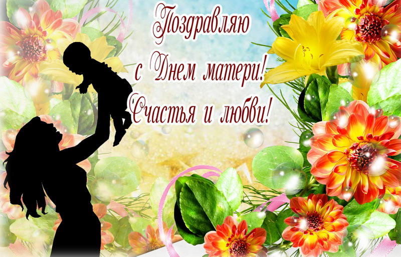 Поздравление с Днем матери на фоне цветов