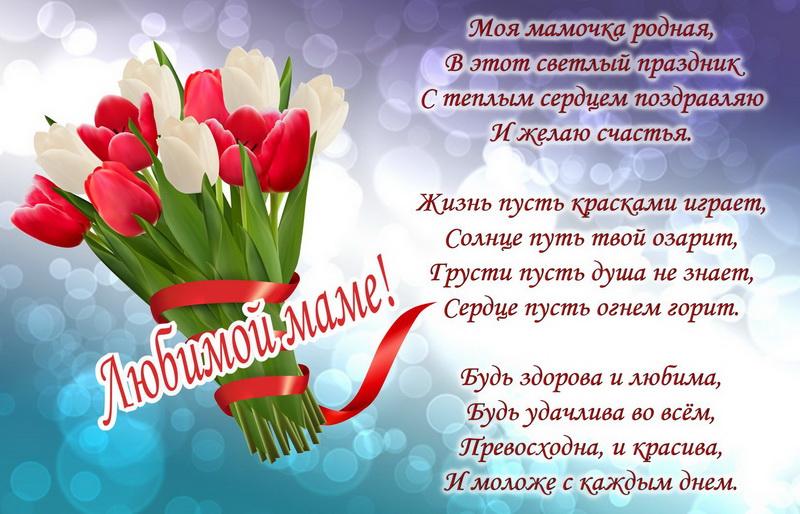 Пожелание и тюльпаны для мамы