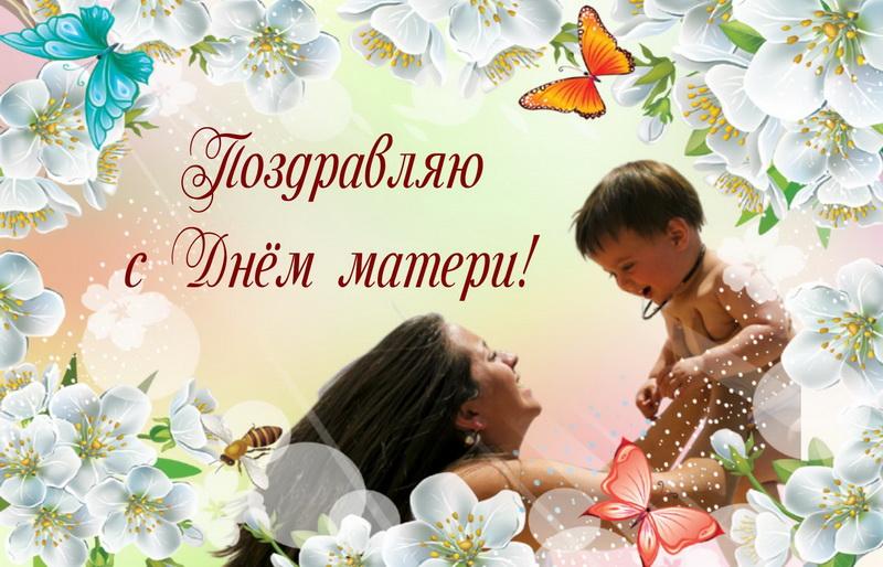 Открытка - счастливая мама с маленьким мальчиком