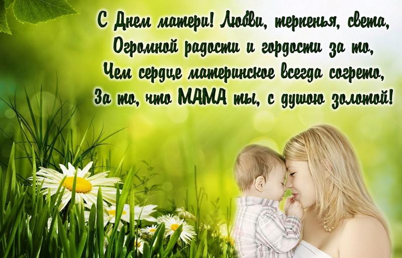 Открытка на День матери с пожеланием