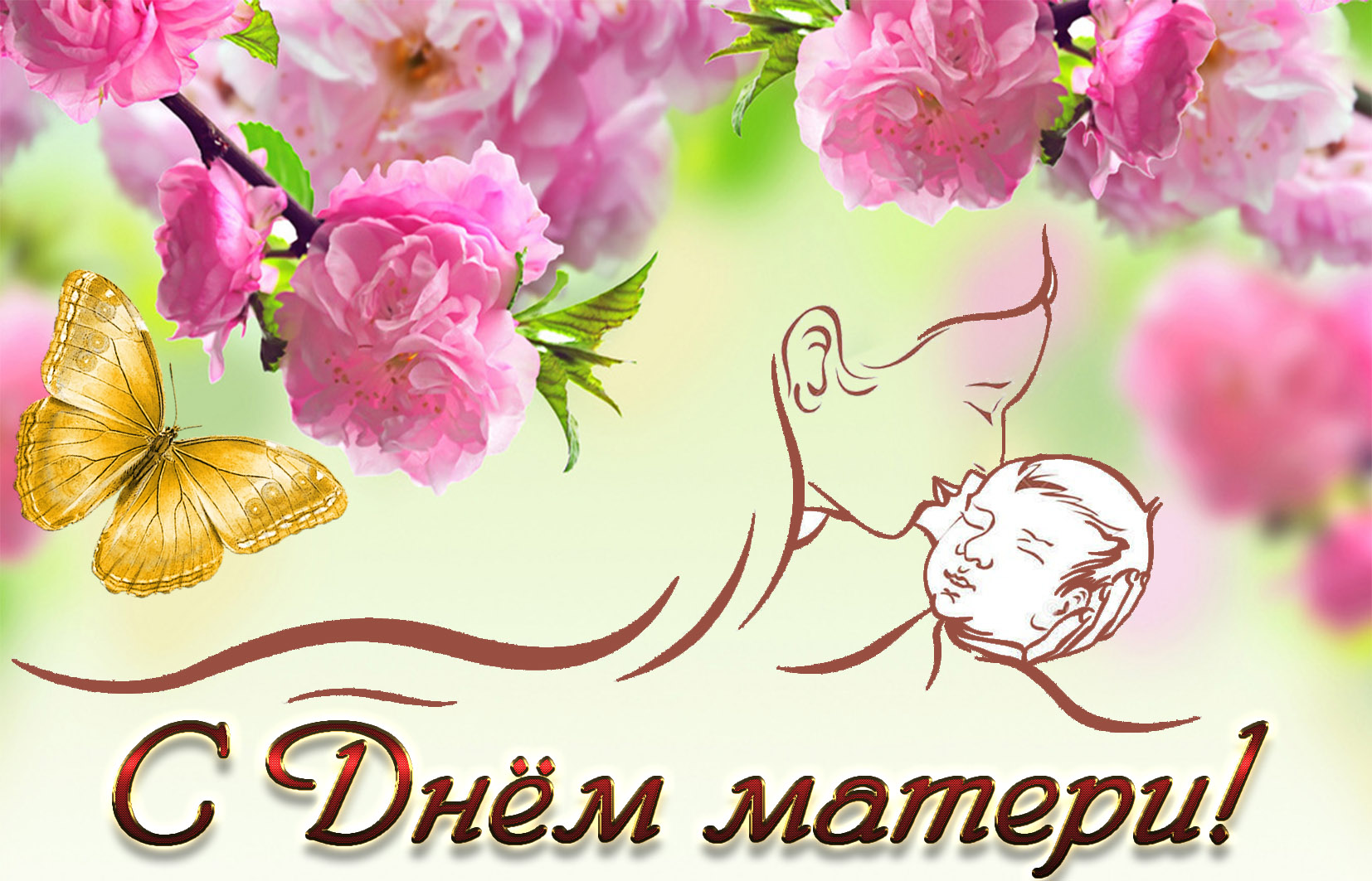 Рождения открытки, день матери 2015 открытка