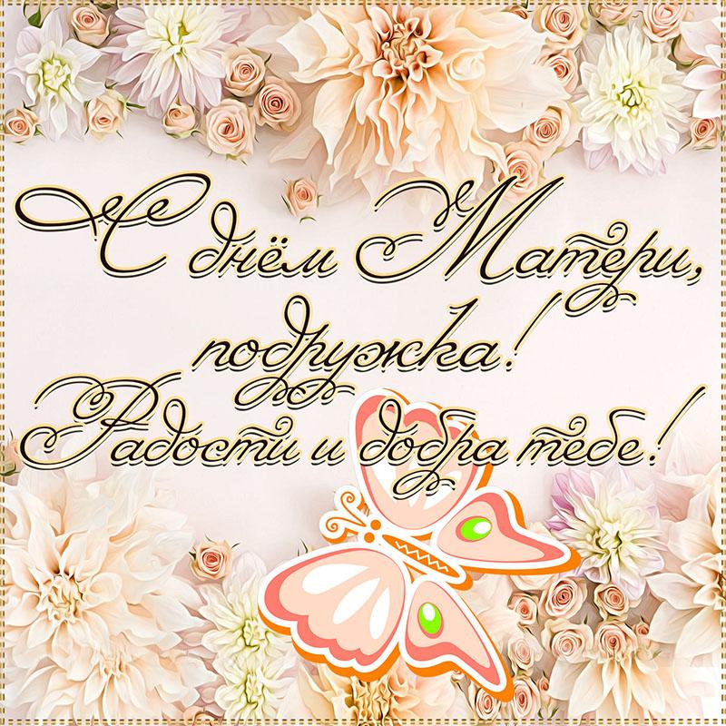 Открытка - красивое пожелание на День матери на фоне бабочек и цветов
