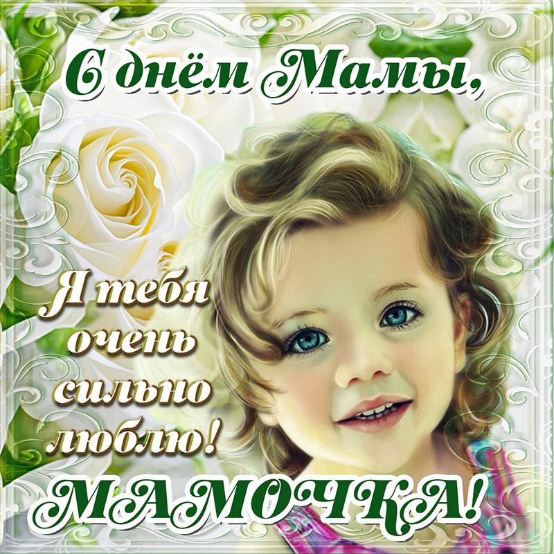 Картинка с милой девочкой поздравляющей свою мамочку с Днем матери