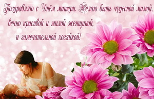 Цветы и поздравление на День матери