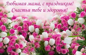 Море цветов для любимой мамы