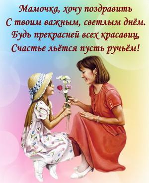 Девочка дарит полевые цветы маме