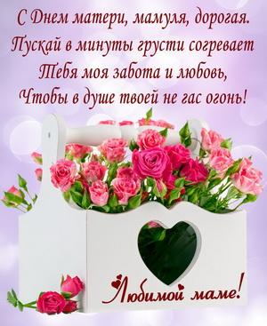 Розы и пожелание любимой маме
