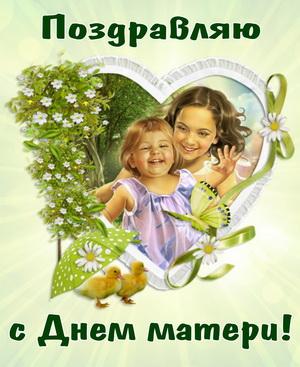 Открытка с мамой и ребенком в сердечке