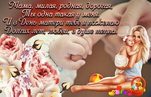 Пожелание на День матери на ярком фоне