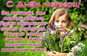 Девочка с цветами на картинке на День матери