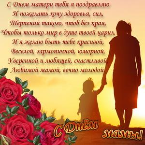 Красивое пожелание в стихах к Дню матери