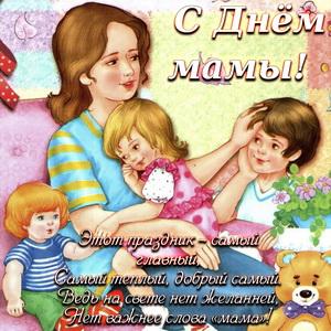 Красивая рисованная картинка на День мамы