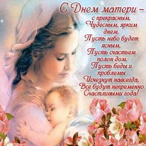 Мама с ребёнком и красивое пожелание