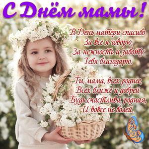 Открытка с девочкой в венке и цветами