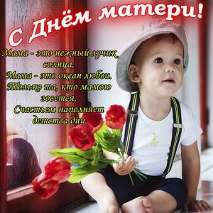 Мальчик с тюльпанами на День матери