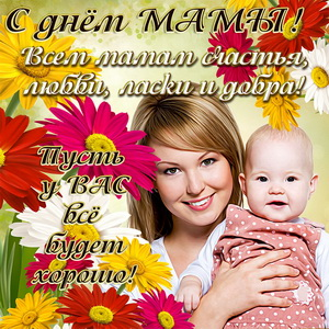 Картинка на День мамы с красивым пожеланием и цветами