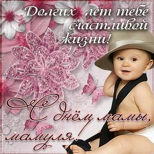 Открытка с малышом в шляпе поздравляющем свою мамулю