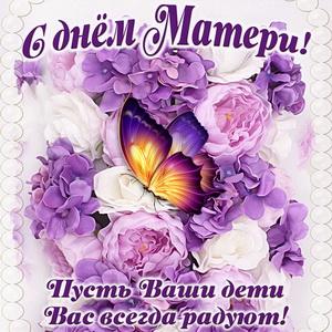 Поздравление на День матери с бабочкой на цветочке