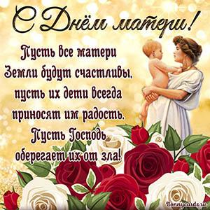 Милая открытка с добрым пожеланием на День матери