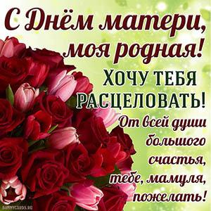 Картинка на День матери с огромным букетом ярких цветов