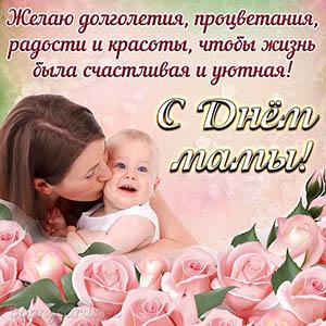 Красивая открытка с малышом и пожеланием на День мамы