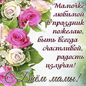 Картинка на День мамы с поздравлением и милыми розами
