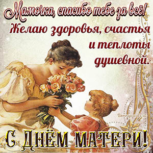 Открытка на День матери с девочкой дарящей букет маме
