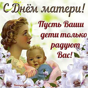 Картинка с мамой и малышом среди цветов на День матери