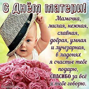 Малыш в шляпе поздравляет с Днём матери и дарит букет