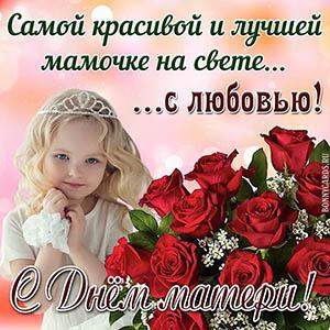 Открытка на День матери с девочкой и красными цветами