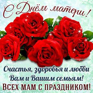 Картинка с сияющими розами и пожеланием на День матери