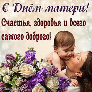 Открытка на День матери со счастливой мамой и малышом